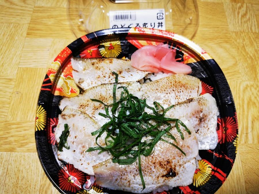 ノドグロ炙り丼
